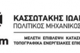EU Investment Program - Technical Office Kassotakis Ioannis - 2015